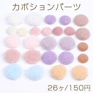 デコパーツ 布生地 25mm【20ヶ】|yu-beads-parts
