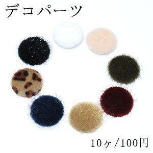 デコパーツ 半円 5×20mm ふわふわファー付き【10ヶ】