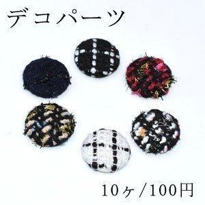 デコパーツ 半円 7×25mm 布付き【10ヶ】