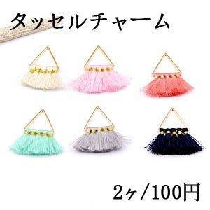 タッセルチャーム 三角フレーム付 ゴールド【2ヶ】