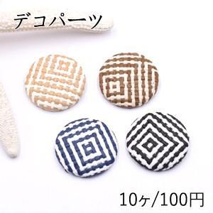 デコパーツ ラタン 31mm 包みボタン 貼り付け【10ヶ】|yu-beads-parts
