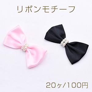 リボンモチーフNo.12 パール付き ハンドメイド用【20ヶ】|yu-beads-parts