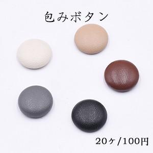 包みボタン 半円 15mm デコパーツ フェイクレザー【20ヶ】