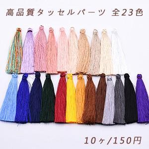 高品質タッセルパーツ 65mm 全23色 No.1-10【10ヶ】