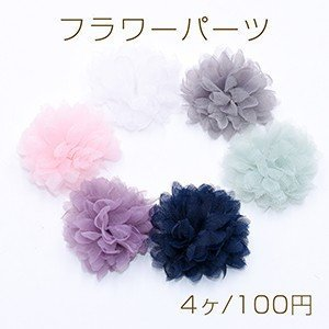 フラワーパーツ クラフト 貼り付けパーツ デイジー【4ヶ】|yu-beads-parts