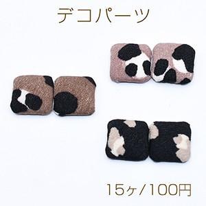 デコパーツ 包みボタン 布地 正方形 14×14mm レオパード柄【15ヶ】|yu-beads-parts