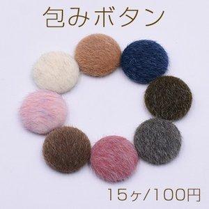 包みボタン 半円 18mm デコパーツ ファー付き【15ヶ】