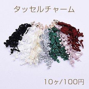 タッセルチャーム レースフラワー  CCB付 ゴールド【10ヶ】