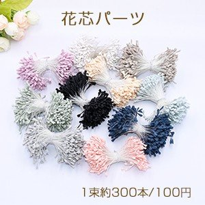 花芯パーツ 手芸材料 6cm【1束約300本】