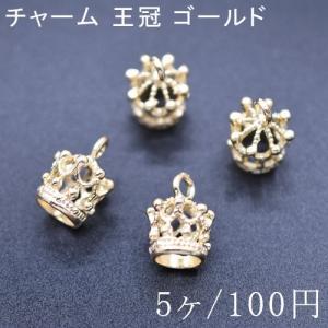 大特価 !チャーム 王冠12 ゴールド(5個入)