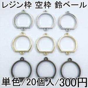 レジン枠 空枠 アソートセット 鈴ベール 20個セット チャーム UVレジン|yu-beads-parts