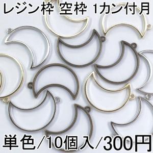 レジン枠 空枠 アソートセット 1カン付月 10個セット チャーム UVレジン|yu-beads-parts