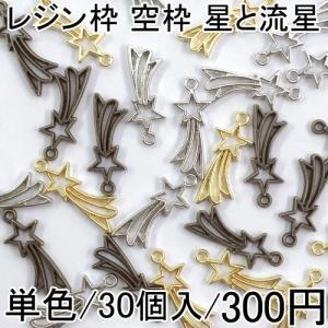 レジン枠 空枠 アソートセット 星と流星 30個セット チャーム UVレジン|yu-beads-parts