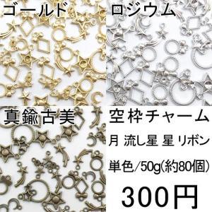レジン枠 セッティング 空枠チャーム メタルパーツアソートセット 50g(約80個)  【月/流し星/星/リボン】|yu-beads-parts