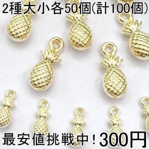 最安値挑戦中!チャーム パイナップル(100個入)...