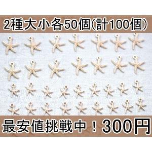 最安値挑戦中!チャーム ヒトデ5(100個入) yu-beads-parts
