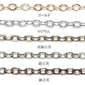 ツブシ小判チェーン 2mm|yu-beads-parts