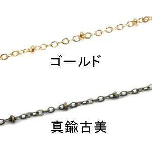 ビーズ付きツブシ小判チェーン 2.5mm(1m)|yu-beads-parts