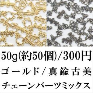大特価 !チェーンパーツミックス 50g(約50個)|yu-beads-parts