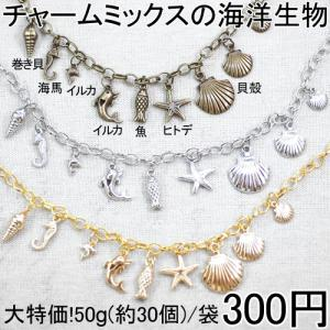 大特価 !チャームミックスの海洋生物 50g(約30個)