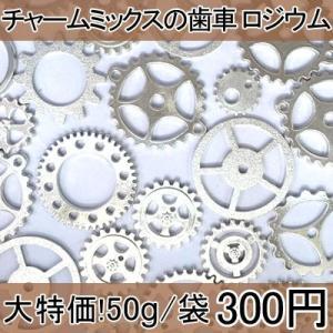 大特価 !チャームミックスの歯車 ロジウム(50g)|yu-beads-parts