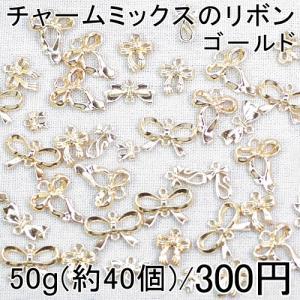 大特価 !チャームミックスのリボン 50g(40個以上)|yu-beads-parts