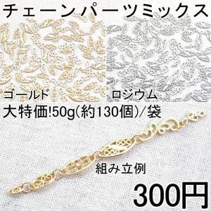 大特価 !チェーンパーツミックス 50g(130個以上)|yu-beads-parts