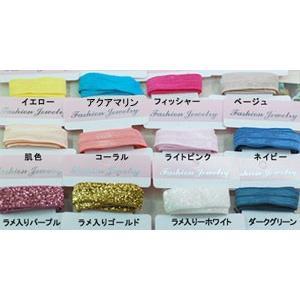 エラスティックリボン 幅15mm yu-beads-parts