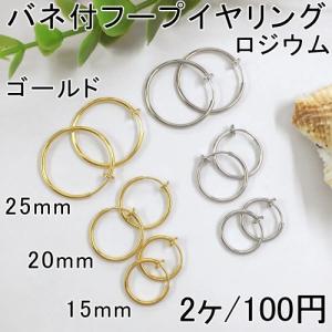 バネ付フープイヤリング 4サイズ