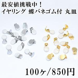 イヤリング 蝶バネゴム付 丸皿 50ペア(100個入)|yu-beads-parts