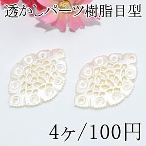 透かしパーツ樹脂 目型 パールホワイト yu-beads-parts