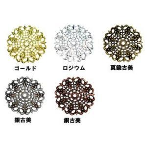 透かしパーツ 丸5 yu-beads-parts