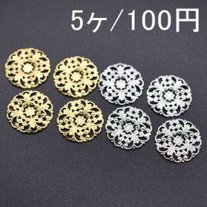 透かしパーツ 丸8(5ヶ) yu-beads-parts