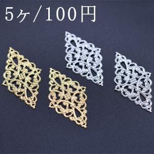 透かしパーツ 菱形(5ヶ) yu-beads-parts