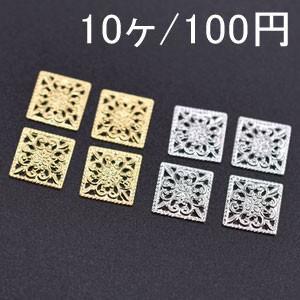 透かしパーツ 四角10(10ヶ) yu-beads-parts
