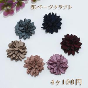 花パーツクラフト レザー 全8色|yu-beads-parts