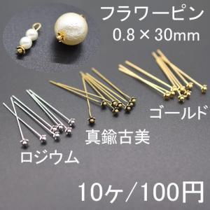 フラワーピン 0.8×30mm|yu-beads-parts