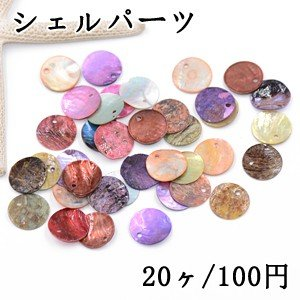 シェルパーツ 丸 シェルチャーム カラフル【20ヶ】|yu-beads-parts