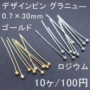 デザインピン グラニュ― 0.7×30mm(10ヶ)|yu-beads-parts