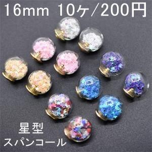 ガラスドームキャッチピアス 16mm(10ヶ) スパンコール星型