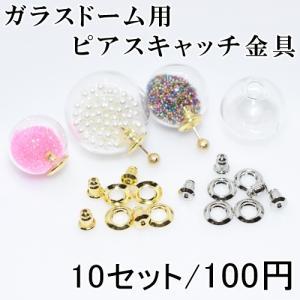 【10セット】ガラスドーム用ピアスキャッチ金具 ガラスドームピアス 手芸 パーツ ハンドメイド ドームアクセサリー キャップ yu-beads-parts