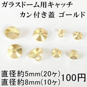 ガラスドーム用キャッチ カン付き蓋 5mm/8mm ゴールド