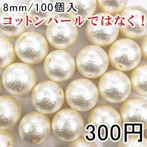 サイズ:8mm 入数:100ヶ/パック 素材:ABS ※入荷時期によりお色味が異なる場合がございます...