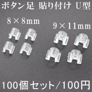 ボタン足 貼り付け U型 2サイズ ボタン制作用 手芸パーツ 100個セット|yu-beads-parts