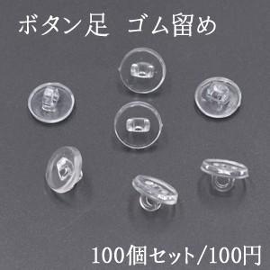 ボタン足 ゴム留め 10mm 100個セット 手芸用パーツ 貼り付け|yu-beads-parts