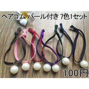 ヘアゴム ヘアアクセサリー ヘアリング パール付き ゴム7色入り 7色1セット 激安|yu-beads-parts