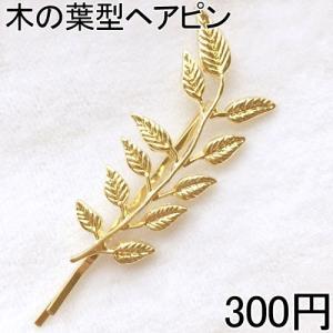 ヘアアクセサリー 木の葉型 ゴールド ヘアピン 髪飾り yu-beads-parts