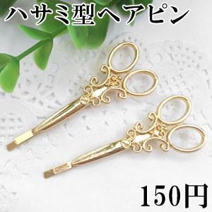 ヘアアクセサリー はさみ ハサミ型 ヘアピン 髪飾り 髪留め ピン ゴールド|yu-beads-parts