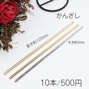 かんざしパーツ 簪 和風【10本】