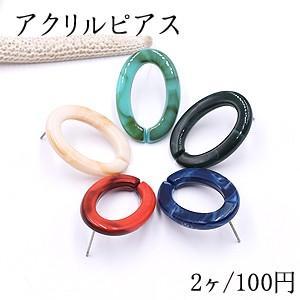 アクリルピアス オーバル 20×29mm【2ヶ】|yu-beads-parts